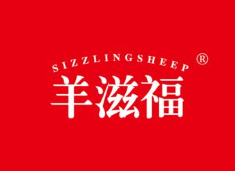 29-V1079 羊滋福 SIZZLINGSHEEP