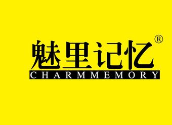 43-VZ1168 魅里記憶 CHARMMEMORYZ