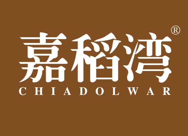 嘉稻湾 CHIADOLWAR商标转让