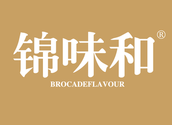 30-V1343 锦味和 BROCADEFLAVZOUR