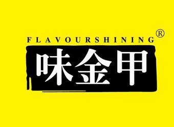 30-V1339 味金甲 FLAVOURSHINING