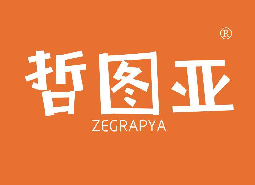 哲图亚 ZEGRAPYZA