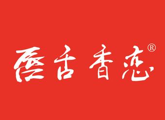 43-V1177 唇舌香恋