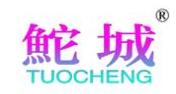 37-10001 鮀城 TUOCHENG