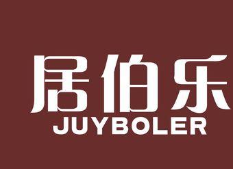 36-VZ149 居伯乐 JUYZBOLER