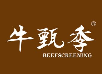 43-V1201 牛甄季 BEEFSCREENING