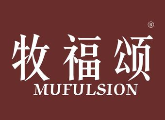 43-V1205 牧福颂 MUFULSION