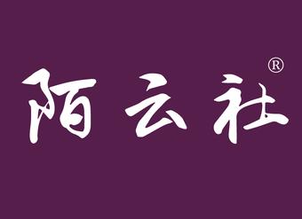 43-Y1274 陌云社