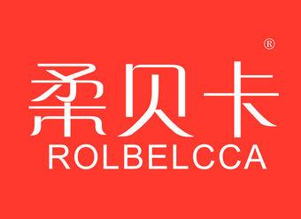 03-V1147 柔贝卡 ROLBELCCA