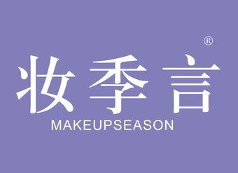 35-V653 妆季言 MAKEUPSEASON