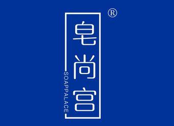 03-V1211 皂尚宫 SOAPPALACE