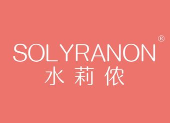 03-V1150 水莉侬 SOL YZRANON