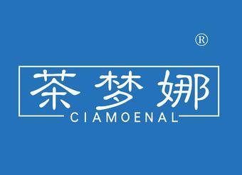 03-V1212 茶梦娜 CIAMOENAL