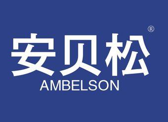 30-V1354 安贝松 AMBELSON