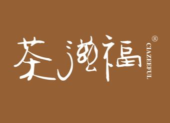 29-V1133 茶滋福