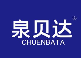 32-V430 泉贝达 CHUENBATA