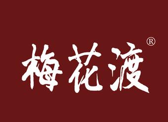 33-V687 梅花渡