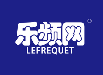 09-X1265 乐频网 LEFREQUET