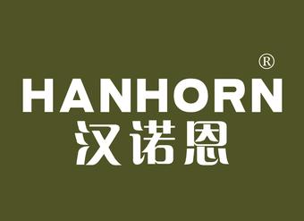 05-V818 漢諾恩 HANHORN