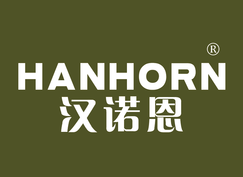 汉诺恩 HANHORN
