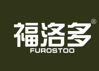 29-V1099 福洛多 FUROSTOO
