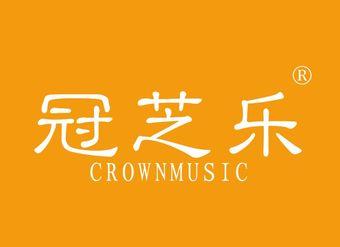 29-V1120 冠芝乐 CROWNMUSIC