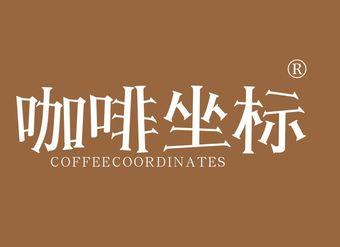 43-V1258 咖啡坐标 COFFEECOORDINATES