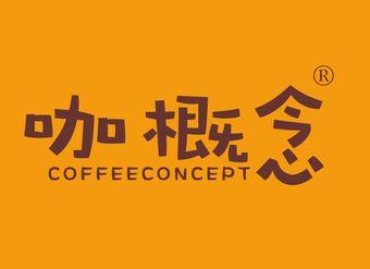 43-V1255 咖概念 COFFEECONCEPT