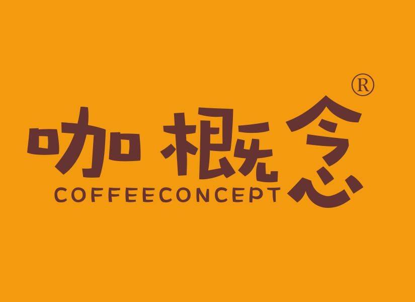 咖概念 COFFEECONCEPT