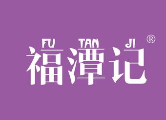 30-V1362 福潭记