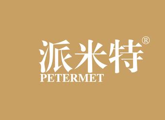 18-V763 派米特 PETERMET