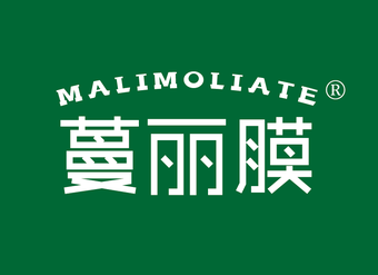 03-VZ1159 蔓丽膜 MALIMOLIATE