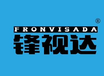 09-V1221 锋视达 FRONVZISADA