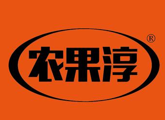 35-V668 農果淳