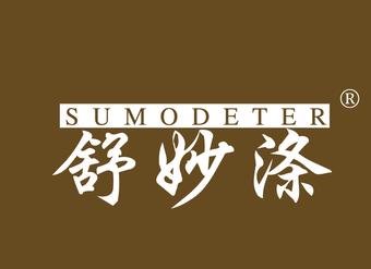 03-V1172 舒妙涤 SUMODETER