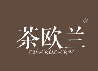 35-V645 茶欧兰 CHAROLARM