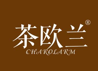 03-V1162 茶欧兰 CHAROLARM