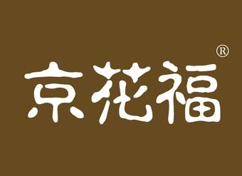 33-V684 京花福