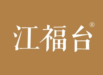 33-VZ671 江福台