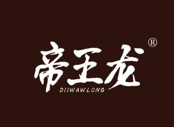 05-V817 帝王龍 DIIWAWLONG