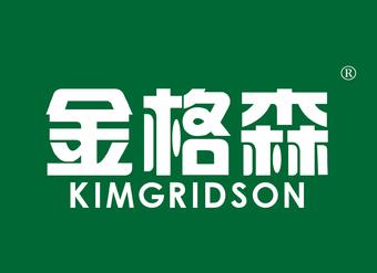 09-X1266 金格森 KIMGRIDSON