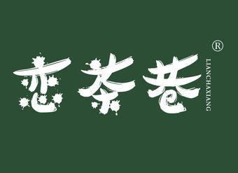 43-V1241 恋茶巷
