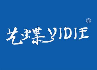 16-X008 艺蝶