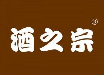 35-Y007 酒之宗