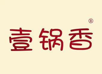43-Y113 壹锅香