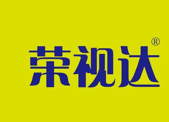 44-X298 荣视达