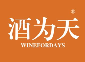 35-V673 酒为天 WINEFORDAYZS