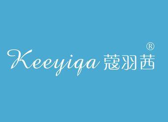 03-V1184 KEEYZIQA 蔻羽茜