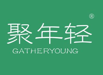 41-V281 聚年轻 GATHERYZOUNG