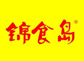30-V028 锦食岛